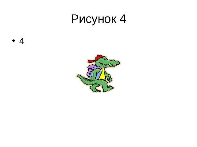 Рисунок 4 4