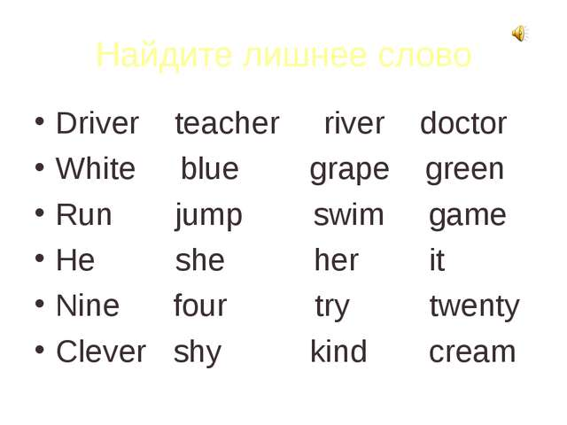 Найдите лишнее слово Driver teacher river doctor White blue grape green Run j...