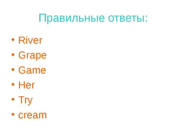 Правильные ответы: River Grape Game Her Try cream