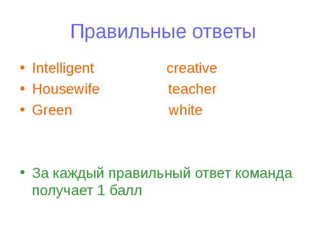 Правильные ответы Intelligent creative Housewife teacher Green white За кажды...