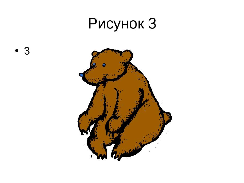 Рисунок 3 3