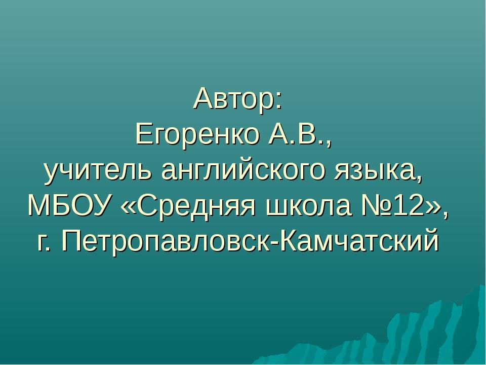 Автор: Егоренко А.В., учитель английского языка, МБОУ «Средняя школа №12», г....