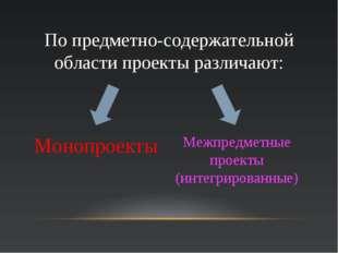 По предметно-содержательной области проекты различают: Межпредметные проекты