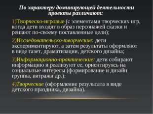 По характеру доминирующей деятельности проекты различают: Творческо-игровые (