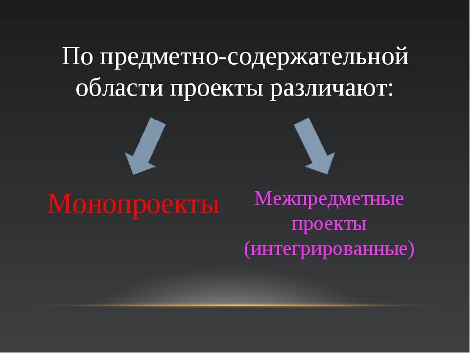 По предметно-содержательной области проекты различают: Межпредметные проекты...