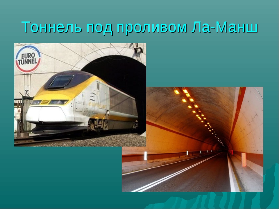Тоннель под проливом Ла-Манш