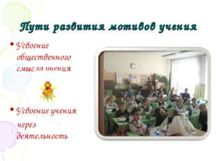 Пути развития мотивов учения Усвоение общественного смысла учения Усвоение уч