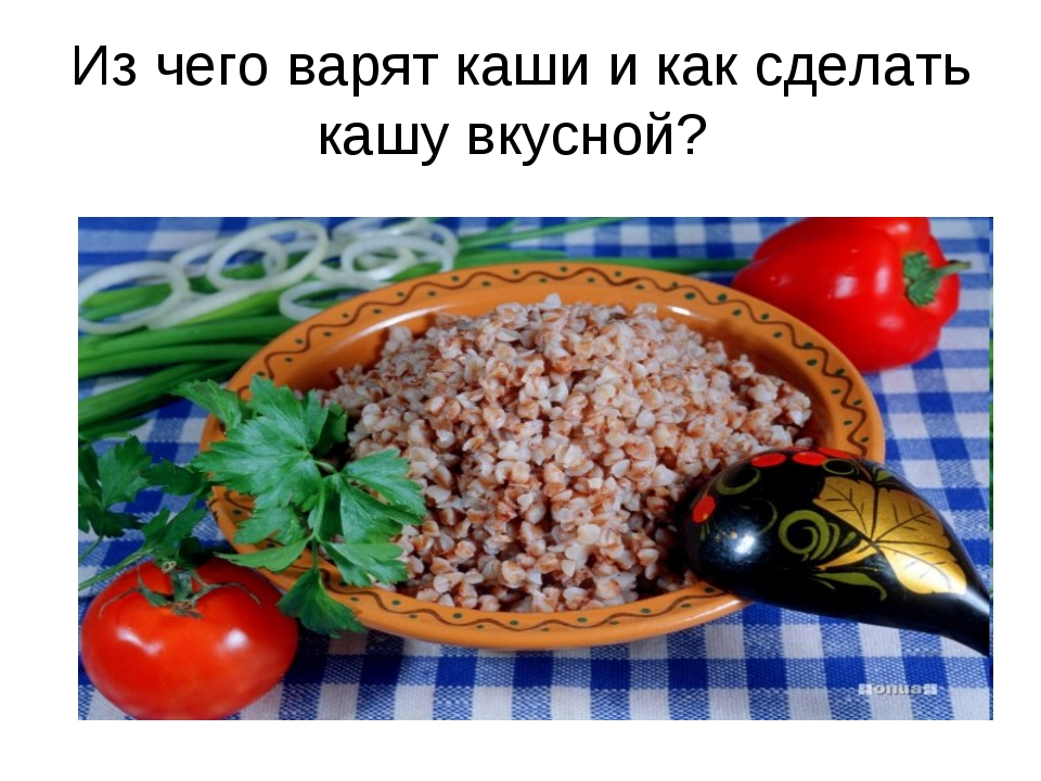 Из чего варят каши и как сделать кашу вкусной?
