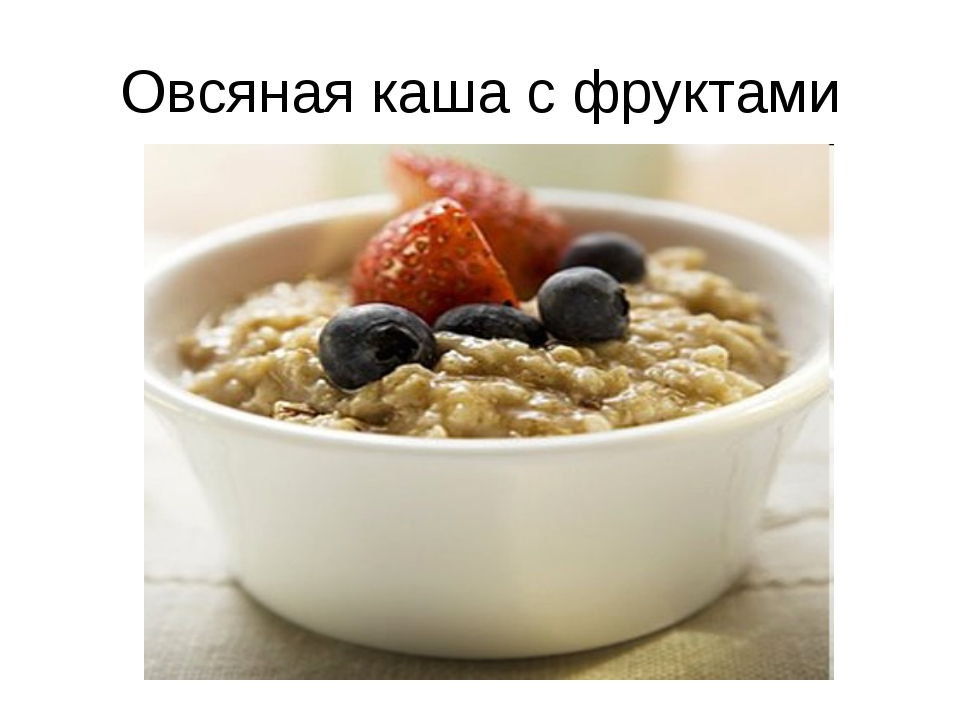 Рецепты геркулесовой каши для похудения