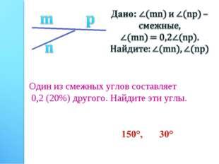Один из смежных углов составляет 0,2 (20%) другого. Найдите эти углы.