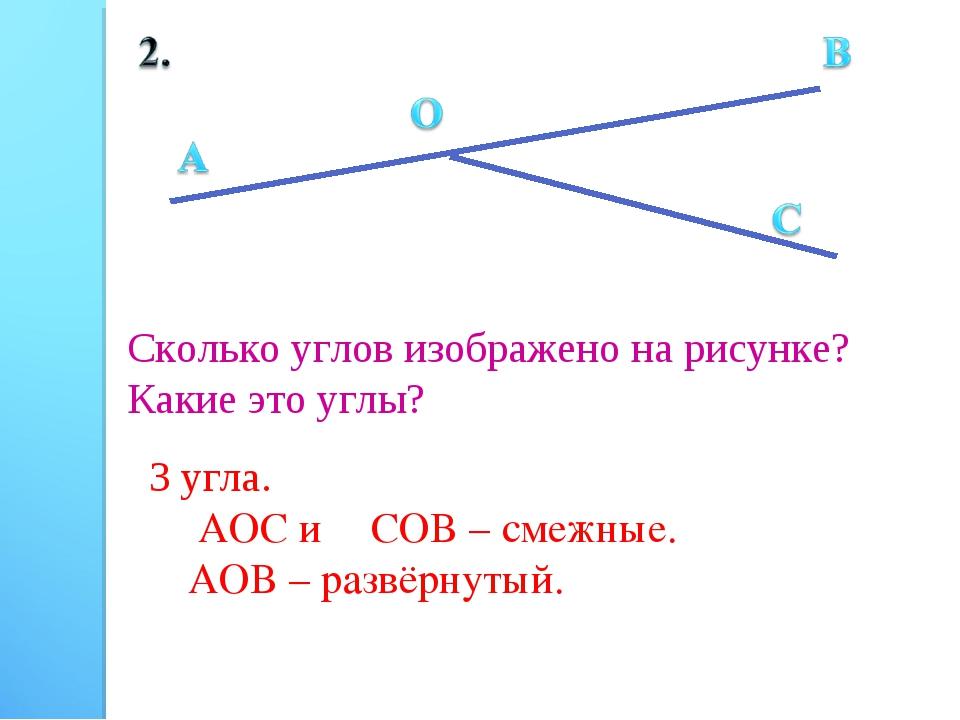 Сколько углов изображено на рисунке? Какие это углы? 3 угла. ∠АОС и ∠СОВ – см...