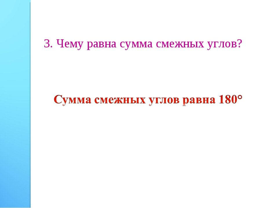 3. Чему равна сумма смежных углов?
