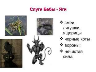 Слуги Бабы - Яги змеи, лягушки, ящерицы черные коты вороны; нечистая сила