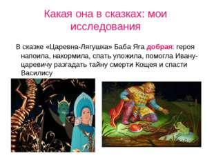 Какая она в сказках: мои исследования В сказке «Царевна-Лягушка» Баба Яга доб