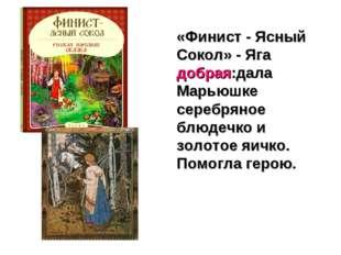 «Финист - Ясный Сокол» - Яга добрая:дала Марьюшке серебряное блюдечко и золот