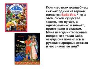 Почти во всех волшебных сказках одним из героев является Баба Яга. Что в это
