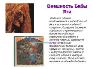 Внешность Бабы Яги Баба-яга обычно изображается в виде большой (нос в потолок