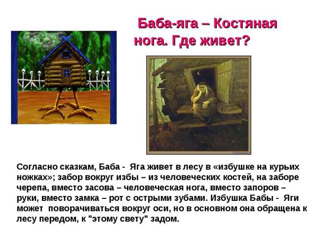 Баба-яга – Костяная нога. Где живет? Согласно сказкам, Баба - Яга живет в ле...