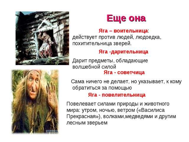 Еще она Яга – воительница: действует против людей, людоедка, похитительница з...