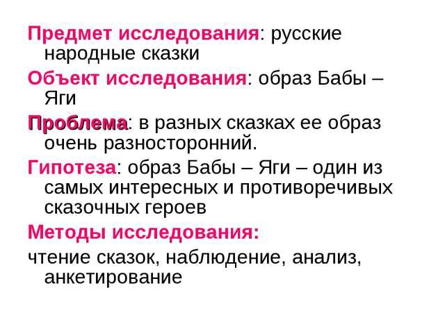 Предмет исследования: русские народные сказки Объект исследования: образ Бабы...