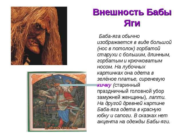 Внешность Бабы Яги Баба-яга обычно изображается в виде большой (нос в потолок...