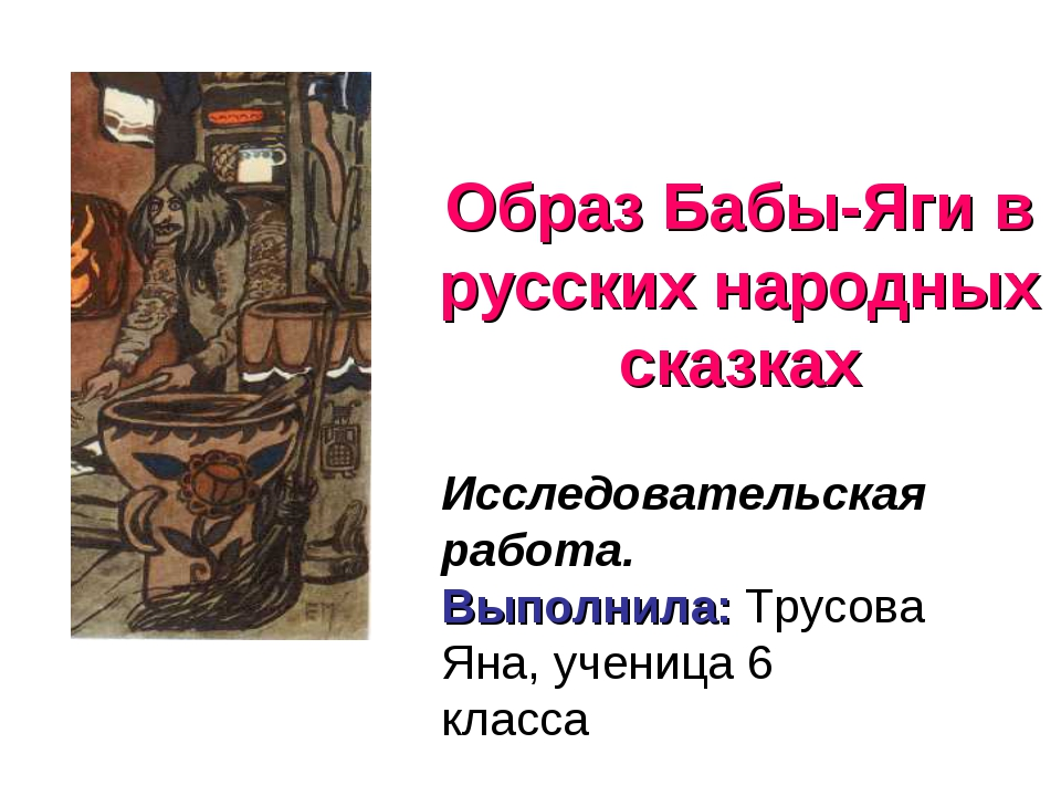 Образ Бабы-Яги в русских народных сказках Исследовательская работа. Выполнила...