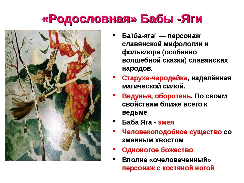 «Родословная» Бабы -Яги Ба́ба-яга́ — персонаж славянской мифологии и фольклор...