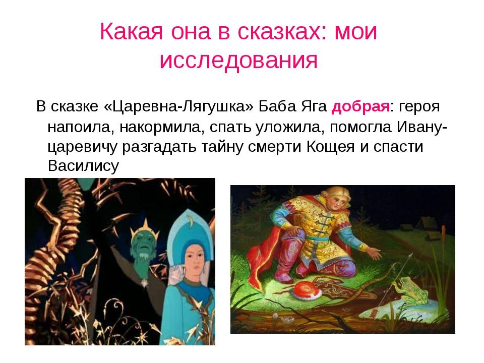 Какая она в сказках: мои исследования В сказке «Царевна-Лягушка» Баба Яга доб...