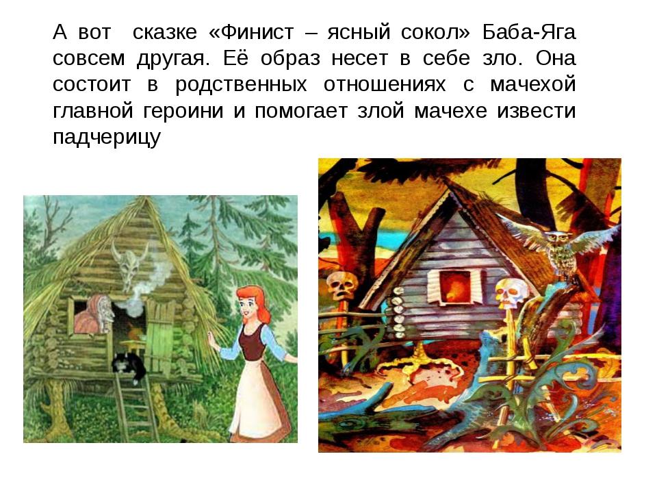 А вот сказке «Финист – ясный сокол» Баба-Яга совсем другая. Её образ несет в...