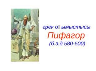 грек оқымыстысы Пифагор (б.э.д.580-500)