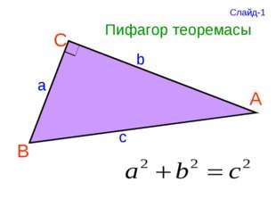 А С В а b с Пифагор теоремасы Слайд-1