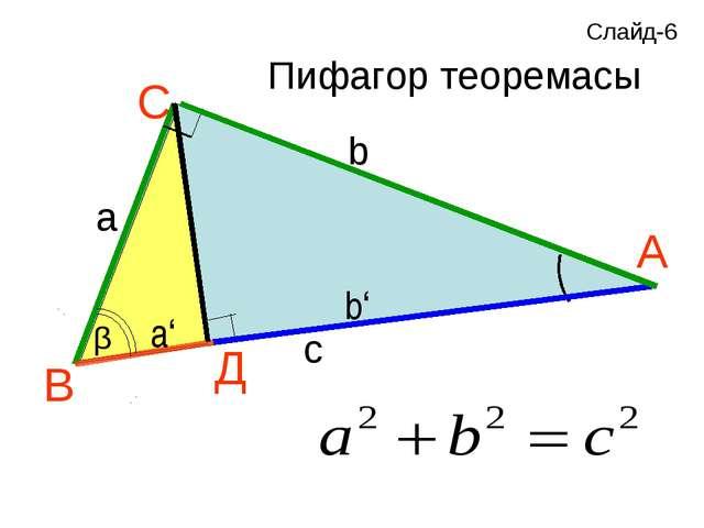 А С В Д а b с b' ﻪ β a' Пифагор теоремасы Слайд-6