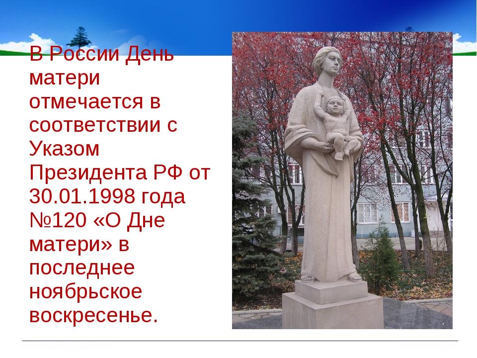 В России День матери отмечается в соответствии с Указом Президента РФ от 30....