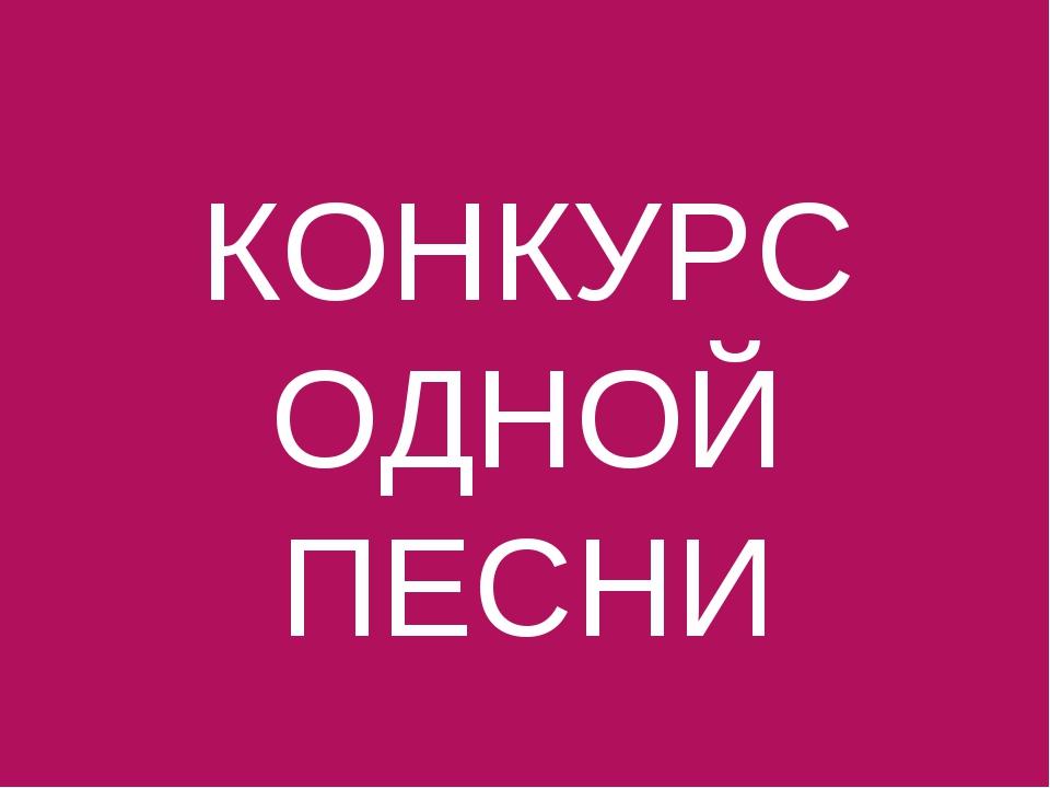 КОНКУРС ОДНОЙ ПЕСНИ