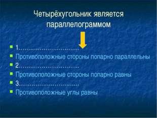 Четырёхугольник является параллелограммом 1………………………….. Противоположные сто