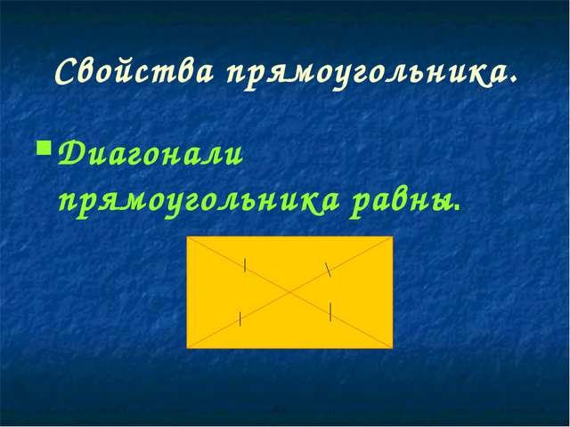 Свойства прямоугольника. Диагонали прямоугольника равны.