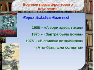 Военная проза фронтового поколения Борис Львович Васильев 1968 – «А зори зде