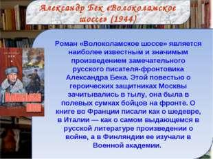 Александр Бек «Волоколамское шоссе» (1944) Роман «Волоколамское шоссе» являет