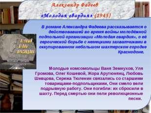 Александр Фадеев «Молодая гвардия» (1945) В романе Александра Фадеева рассказ