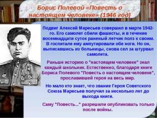 Борис Полевой «Повесть о настоящем человеке» (1946 год) Подвиг Алексей Марес