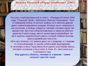 Михаил Шолохов «Наука ненависти» (1942) Рассказ, опубликованный в газете «Пр
