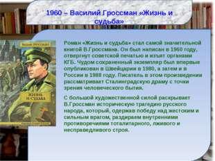 1960 – Василий Гроссман «Жизнь и судьба» Роман «Жизнь и судьба» стал самой з