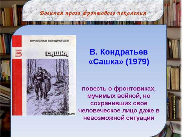 Военная проза фронтового поколения В. Кондратьев «Сашка» (1979) повесть о фр...