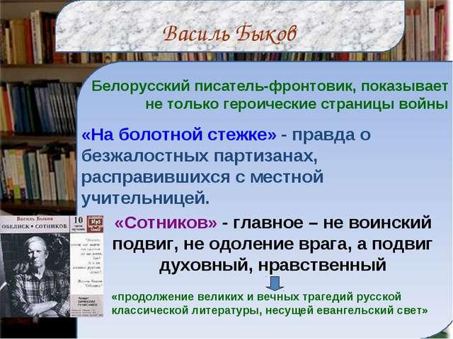 Василь Быков Белорусский писатель-фронтовик, показывает не только героические...