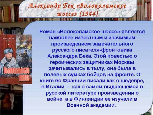 Александр Бек «Волоколамское шоссе» (1944) Роман «Волоколамское шоссе» являет...