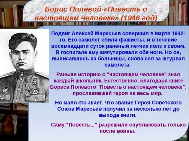 Борис Полевой «Повесть о настоящем человеке» (1946 год) Подвиг Алексей Марес...