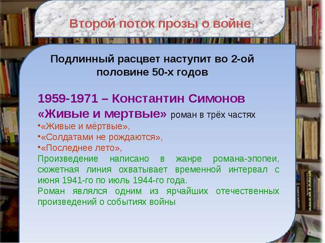 Второй поток прозы о войне Подлинный расцвет наступит во 2-ой половине 50-х...