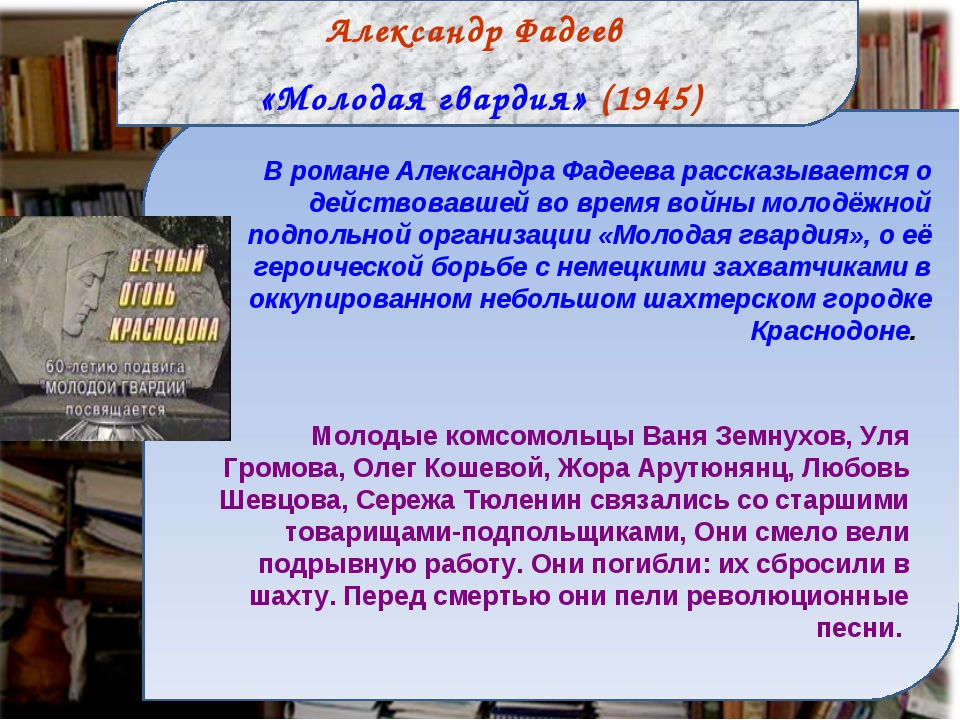 Александр Фадеев «Молодая гвардия» (1945) В романе Александра Фадеева рассказ...