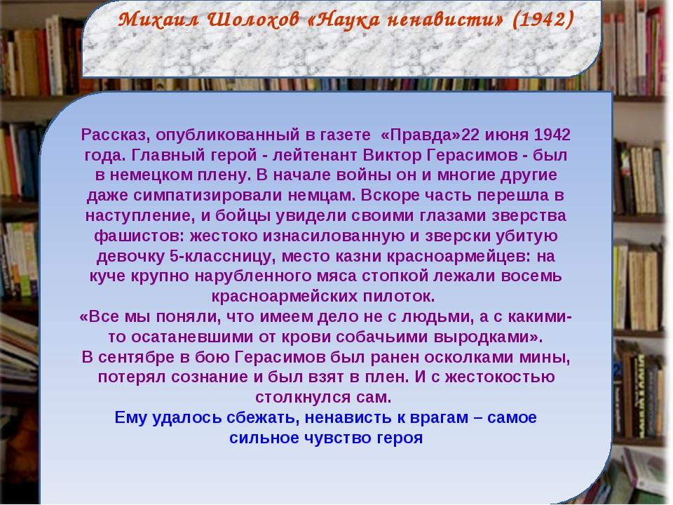 Михаил Шолохов «Наука ненависти» (1942) Рассказ, опубликованный в газете «Пр...