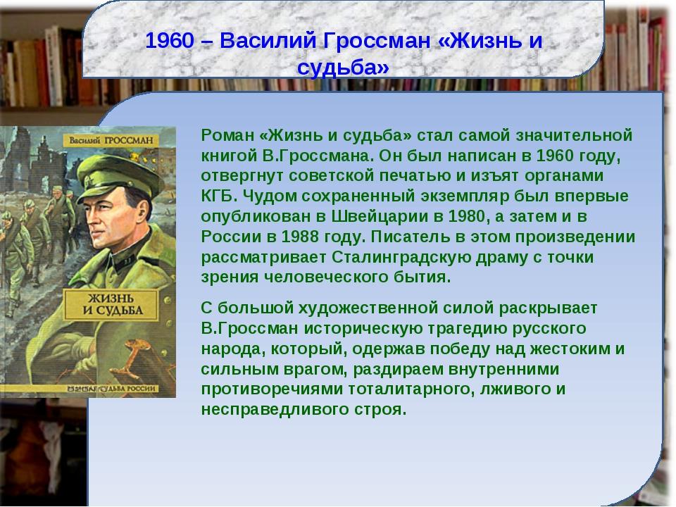 1960 – Василий Гроссман «Жизнь и судьба» Роман «Жизнь и судьба» стал самой з...